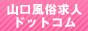 山口・福岡風俗求人ドットコム
